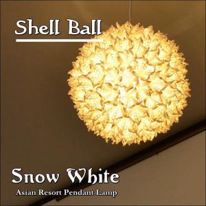(送料無料) ペンダントライト 貝殻 シェル スノーホワイト ボールランプ アジアンランプ φ32cm LAM-0399 asianlamp-cahaya