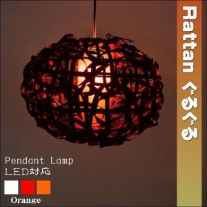 (送料無料) 和風ペンダントライト ラタンぐるぐる 吊り下げアジアンランプ オレンジ LAM-0402-OR|asianlamp-cahaya