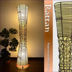 フロアスタンドライト ラタンぐるぐる フロア アジアンランプ 150cm クリーム LAM-0418 (送料無料)|asianlamp-cahaya
