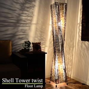 送料無料 フロアスタンドライト シェルタワーツイスト フロアアジアンランプ (貝殻×ラタン) 150cm LAM-0419|asianlamp-cahaya