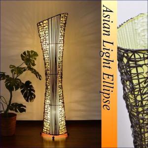 フロアスタンドライト ラタン×バンブー くびれ Ellipse 150cm フロアアジアンランプ クリーム LAM-0426-CR (送料無料)|asianlamp-cahaya