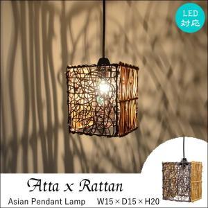 ペンダントライト 和風モダン アタ×ラタン ペンダントランプ (ブラウン) LAM-0428-BR|asianlamp-cahaya