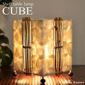 (テーブルスタンド)シェルテーブルランプ キューブ LAM-0430 アジアンランプ asianlamp-cahaya