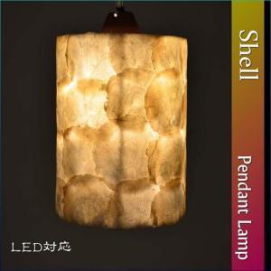ペンダントライト 吊り下げアジアンランプ LAM-0431 シェル円柱|asianlamp-cahaya