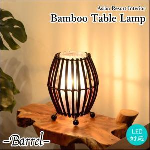 卓上スタンドライト バンブー たる型 テーブルランプ LAM-0470 asianlamp-cahaya