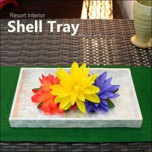 バリ島 貝殻のリゾートなトレイ 長方形 OTH-0076-A アジアン バリ 雑貨 トレイ トレー 小物入れ asianlamp-cahaya