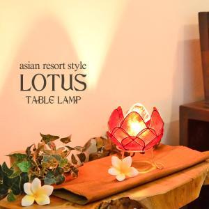 (卓上スタンドランプ) カピス ロータス テーブルランプS レッド SLA-0001-RE asianlamp-cahaya