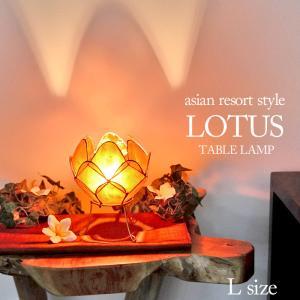 (卓上スタンドランプ)  カピス ロータス テーブルランプ L オレンジ SLA-0002-OR asianlamp-cahaya