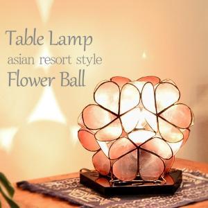 卓上スタンドランプ  カピス フラワーボール テーブルランプ ピンク SLA-0003-LPK asianlamp-cahaya