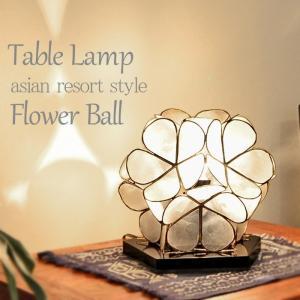 (卓上スタンドランプ)  カピス フラワーボール テーブルランプ ナチュラル SLA-0003-WH asianlamp-cahaya