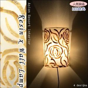ウォールランプ 壁掛け照明 壁掛けライト レジン×シェル 半円柱型 KIKIS SLA-0013-KK|asianlamp-cahaya
