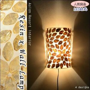 ウォールランプ 壁掛け照明 壁掛けライト レジン×シェル 半円柱型 SQUIBE SLA-0013-SQ|asianlamp-cahaya