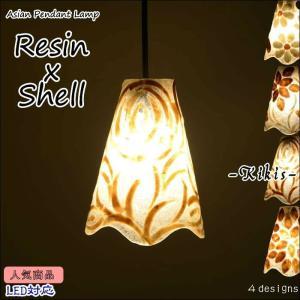 アジアン ペンダントランプ レジン×シェル 円錐型 KIKIS SLA-0014-KK 天井照明|asianlamp-cahaya