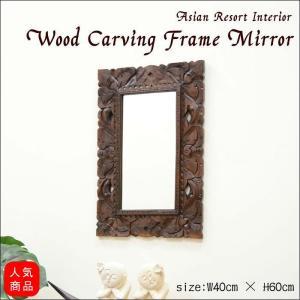 【期間限定!ポイント10倍!】アジアン 木彫りフレーム カービング ミラー WOO-0164|asianlamp-cahaya