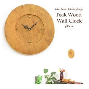 【期間限定!ポイント10倍!】バリ 木製壁掛け時計 チーク原木ラウンド WOO-0404|asianlamp-cahaya