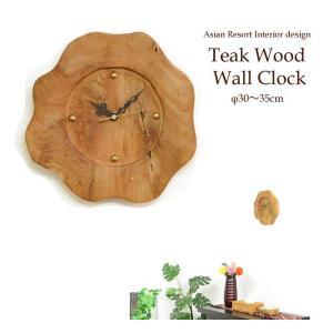 【期間限定!ポイント10倍!】バリ 木製壁掛け時計 チーク原木Curve WOO-0406|asianlamp-cahaya