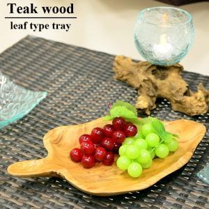 バリ雑貨 木製置物 チークウッド リーフ型 トレイ WOO-0450 asianlamp-cahaya
