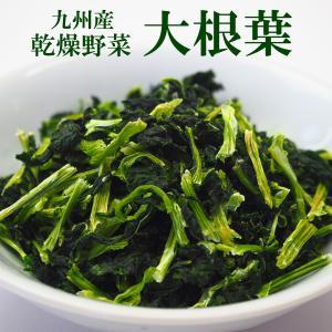 乾燥 大根の葉 100g  国産 九州産乾燥野菜 asianlife