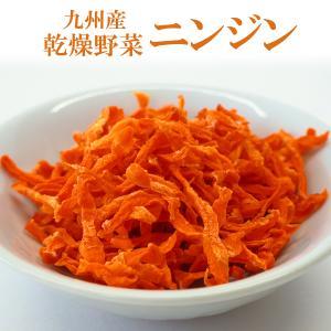 乾燥 にんじん(人参) 140g  国産 九州産乾燥野菜 asianlife