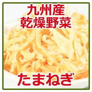 乾燥玉ねぎ(玉葱)60g  国産 九州産乾燥野菜 asianlife