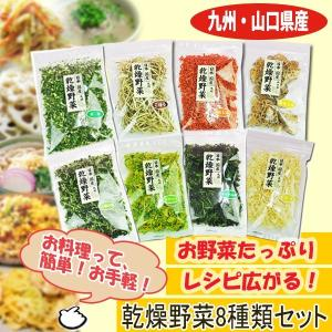 乾燥野菜 国産 8種類セット九州産 山口県 干し野菜 長期保存食|asianlife