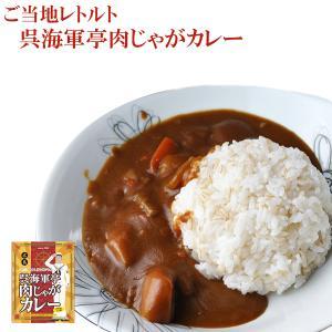 レトルトカレー 呉海軍亭 肉じゃがカレー 200g  広島県のご当地カレーがご自宅で簡単に楽しめます...