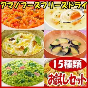 アマノフーズ フリーズドライ食品 15種類 お試しセット