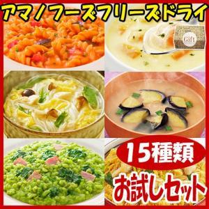 (ギフトボックス)  アマノフーズ フリーズドライ食品 15種類 お試しセット詰め合わせ 母の日 父の日 お中元 送料無料