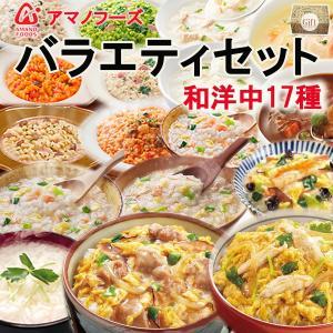 (ギフトボックス)アマノバラエティセット17種類 アマノフーズ フリーズドライ どんぶり シチュー 雑炊 おかゆ リゾット パスタ|asianlife