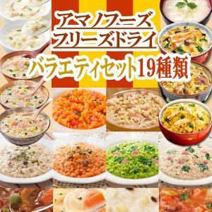 アマノフーズ フリーズドライ食品 バラエティセット 19種類