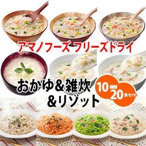 アマノフーズ フリーズドライ食品 雑炊 & おかゆ & リゾット 10種類20食お試しセット 受験生 応援|asianlife