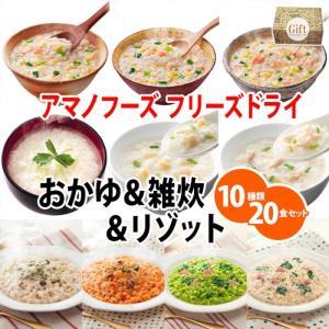 (ギフトボックス)  アマノフーズ フリーズドライ食品 雑炊 & おかゆ & リゾット 10種類20食お試しセット|asianlife