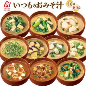 アマノフーズ フリーズドライ 味噌汁 10種類50食セット(フリーズドライ食品 みそ汁) 受験生 応援|asianlife