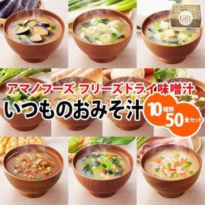 (ギフトボックス)  アマノフーズ フリーズドライ 味噌汁 10種類50食セット|asianlife