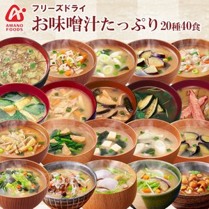 アマノフーズ フリーズドライ味噌汁 たっぷり 20種類40食セット インスタント味噌汁 ギフト|asianlife