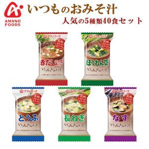 アマノフーズ フリーズドライ味噌汁 いつものおみそ汁 人気 5種類40食セット|asianlife