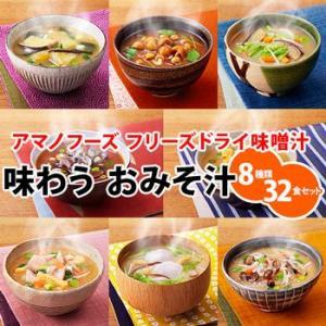 アマノフーズ フリーズドライ味噌汁 味わうおみそ汁 8種類3...