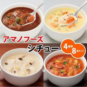 アマノフーズ シチュー フリーズドライ食品 4種類8食セット