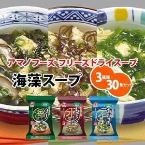 アマノフーズ フリーズドライ スープ 海藻 スープ 3種類30食セット|asianlife