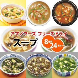 アマノフーズ フリーズドライ スープ 8種類24食セット(母...