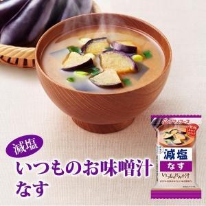 アマノフーズ フリーズドライ減塩味噌汁 減塩 いつものおみそ汁 なす 9gx10袋 減塩食品|asianlife