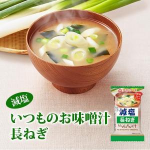 アマノフーズ フリーズドライ減塩味噌汁 減塩いつものおみそ汁 長ねぎ 8.5gx10袋 減塩食品|asianlife