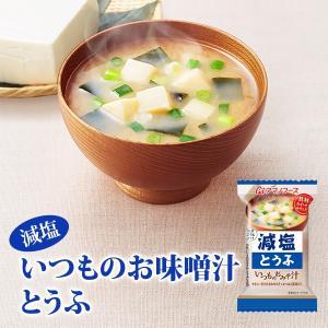 アマノフーズ フリーズドライ減塩味噌汁 減塩いつものおみそ汁 とうふ 10.3gx10袋 減塩食品|asianlife