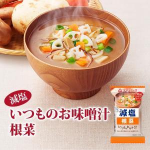 アマノフーズ フリーズドライ減塩味噌汁 減塩いつものおみそ汁 根菜 9.0gx10袋 減塩食品|asianlife