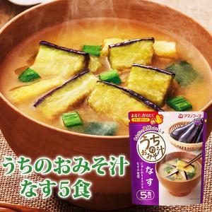 アマノフーズ フリーズドライ味噌汁 うちのおみそ汁 なす5食 44.5gx6袋 インスタント味噌汁 長期常温保存|asianlife