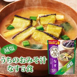 アマノフーズ フリーズドライ味噌汁 減塩うちのおみそ汁 なす5食 42.5gx6袋 インスタント味噌汁 長期常温保存|asianlife
