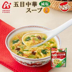 フリーズドライ アマノフーズ  スープ 減塩きょうのスープ 五目中華スープ5食 塩分ひかえめ食品 インスタント 即席 ギフト プレゼントの画像
