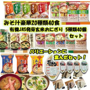 送料無料:アマノフーズ みそ汁豪華20種類40食& 有機 JAS 発芽 玄米 おにぎり 5種類40個 セット
