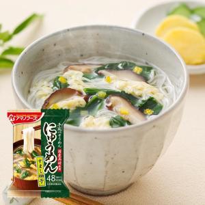 アマノフーズ にゅうめん  すまし柚子 4袋 (フリーズドライ 化学調味料無添加  にゅうめん)