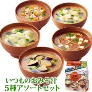 アマノフーズ フリーズドライ味噌汁 いつものおみそ汁5種 アソートセット